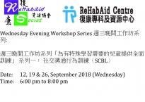 週三晚間工作坊系列「為有特殊學習需要的兒童提供全面訓練」 系列一: 社交溝通行為訓練(SCBL)
