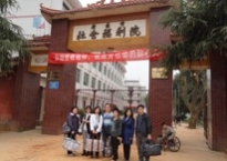 Visit to Orphanage and Social Welfare Department in HengYang, China