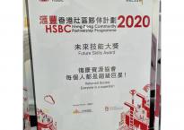 HSBC Hong Kong Community Partnership Programme 2020