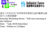 "Seminar: Saturday Workshop Series: Occupational Therapy Techniques for Children with Special Education Needs ""Self-care Learning in the Children"""