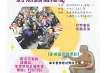 輪椅互助會中秋分享會