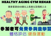 樂齡健身室