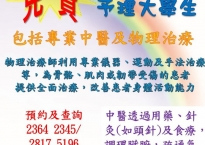 Free Rehabilitation Services for PolyU Students