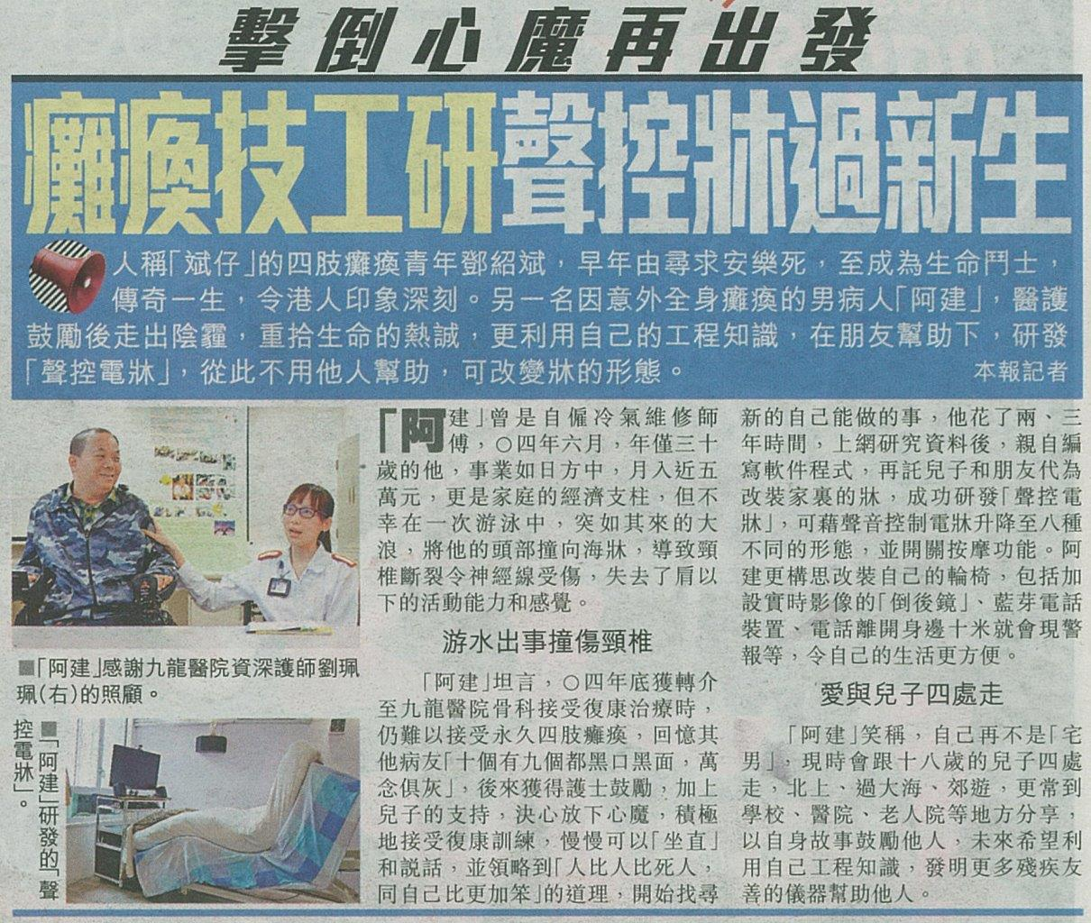 News about Assistive Technology for Person with Disability (Chinese only)
