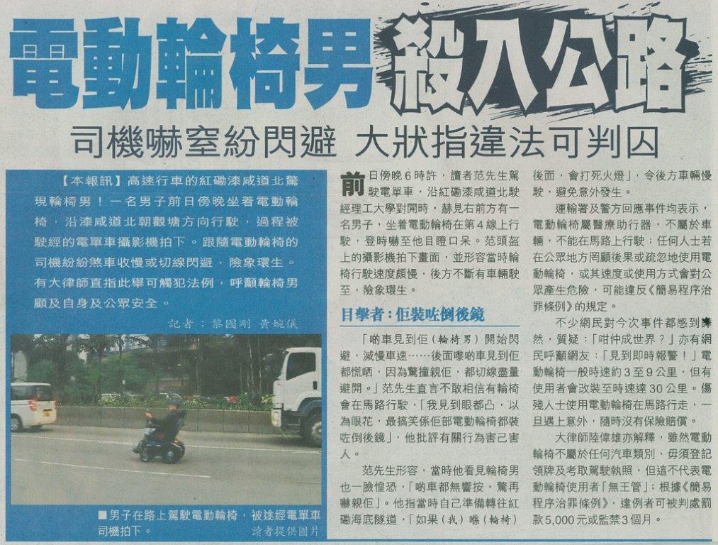 News about Wheelchair on Road (Chinese only)