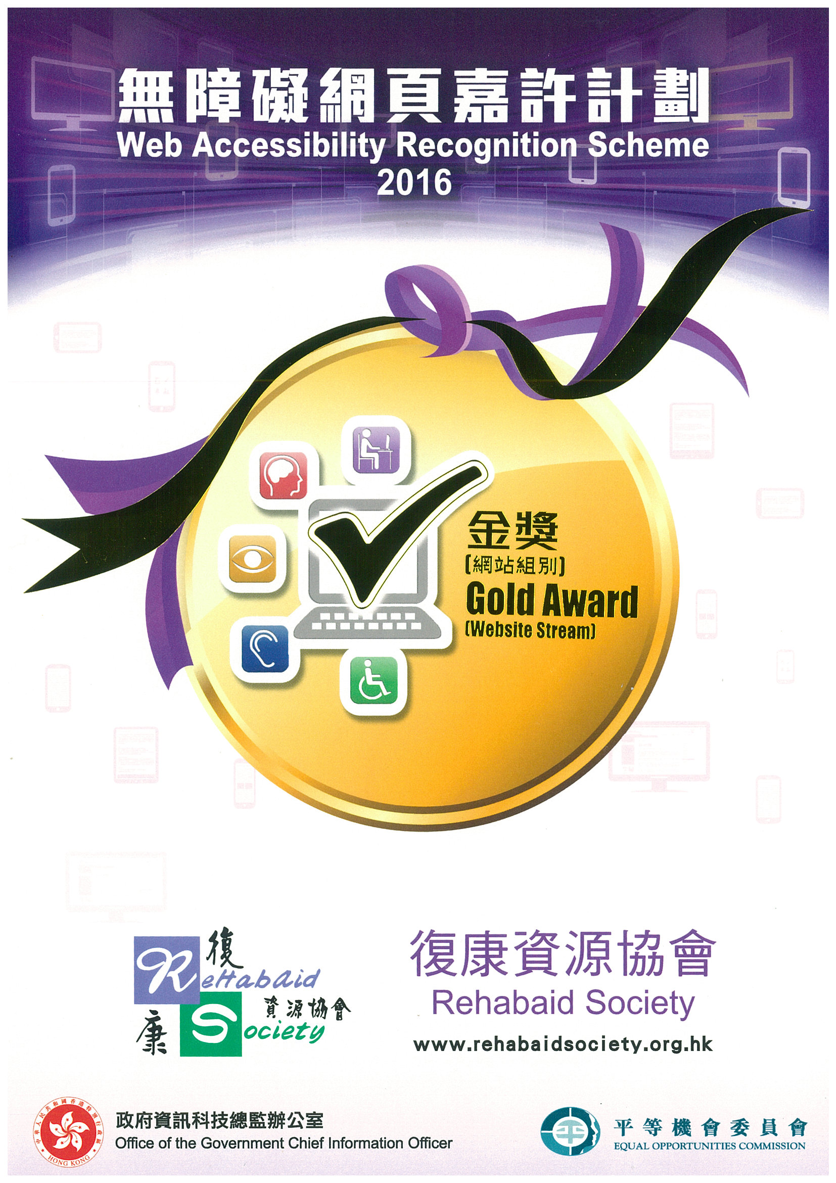 Web Accessibility Recognition Scheme 2016 - Gold Award (Website Stream)