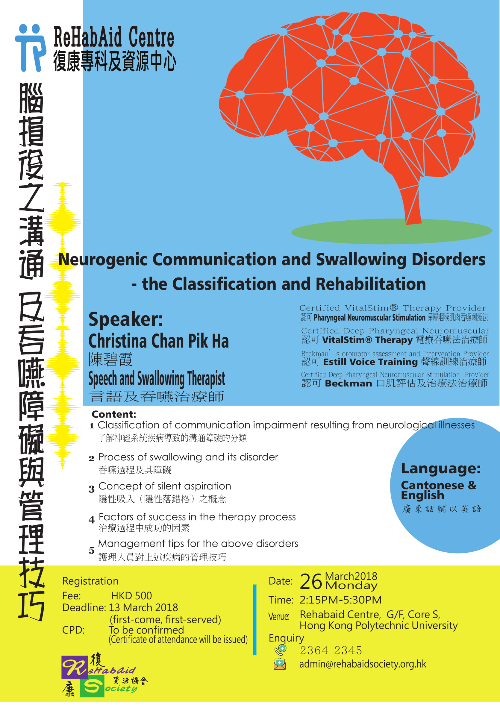 "Seminar on ""Neurogenic Communication and Swallowing Disorders – the Classification and Rehabilitation"""