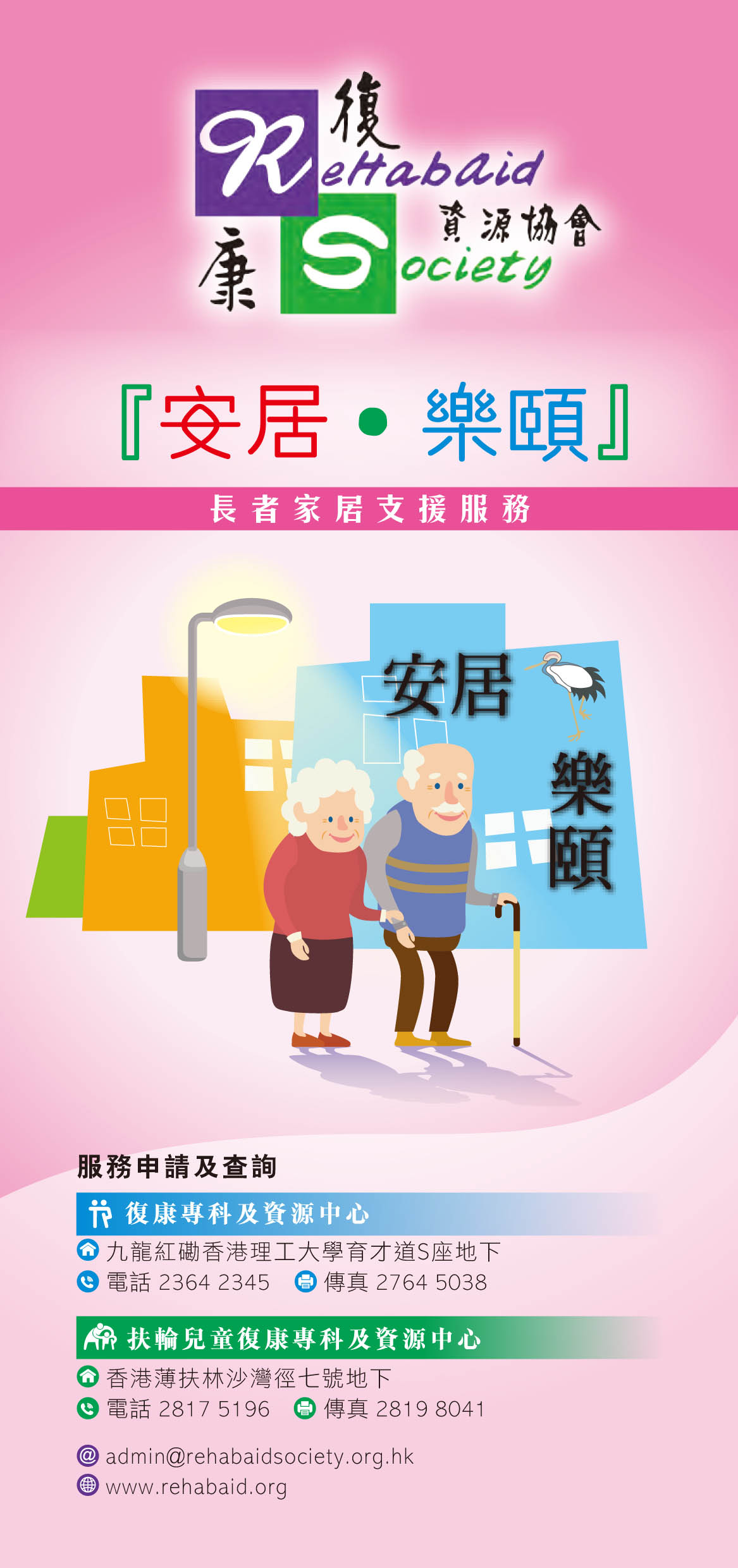 Happy Aging at Home - Home based support service for the elderly