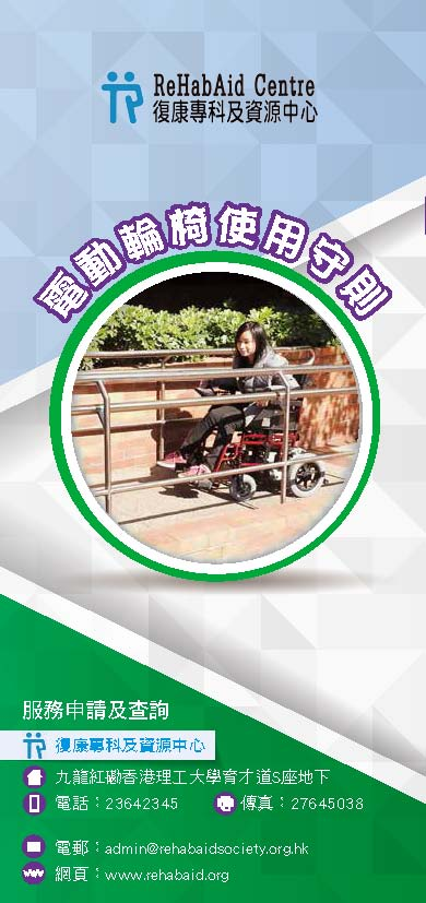 电动轮椅使用守则