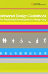 Universal Design Guidebook for Residenial Development in Hong Kong