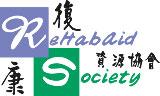 复康资源协会